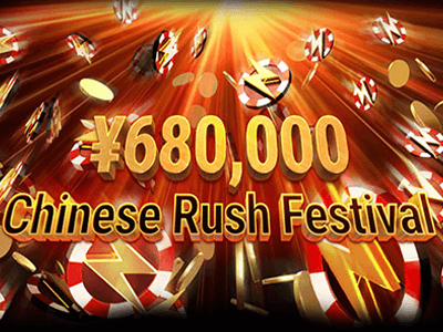 Chinese rush review