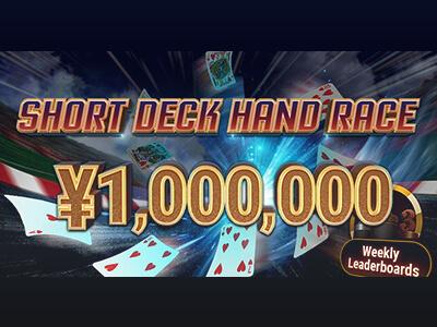 short-deck-hand-race-Natural8